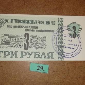 3 рубля чек (29)