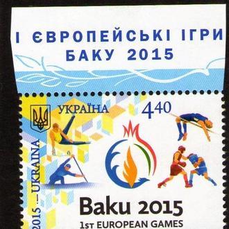YY 2015 г. Спорт, Баку 2015, чистая, ПОЛЕ!