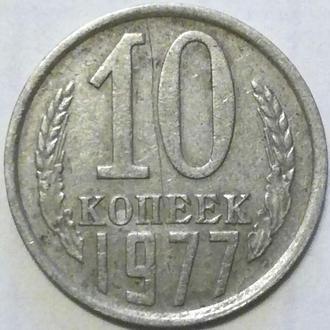 Монета СССР 10 копеек 1977 год БРАК!!! №17