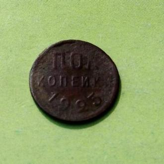 СССР 1/2  полкопейки 1925 год. Еще 100 лотов!