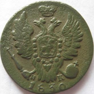1 копейка 1830г.