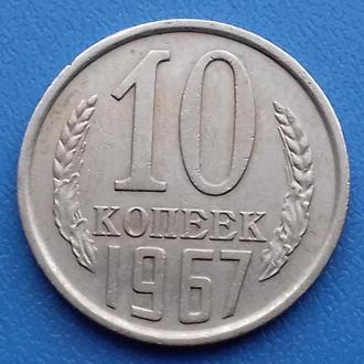 СССР 10 копеек 1967 (14)