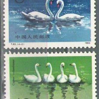 Китай 1983 лебеди