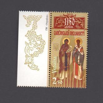 Украина**. 1150 років слов янскої писемності. 2013.