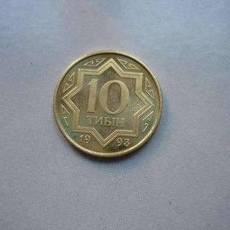 Казахстан 10 тиын 1993 жёлтые