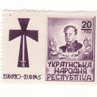 УНР С.Петлюра 20 гривень 1920 1945 перфорація позубкована ППУ Підп. пошта України 50х38мм