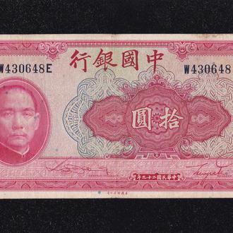 10 юаней 1940г. Китай.