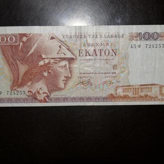 Греция 100 1978
