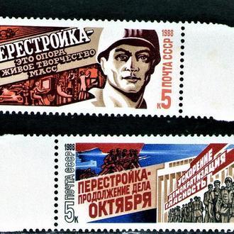 SS 1988 г. Перестройка (Чистые (**)), пара. ПОЛЯ! КЦ30р.