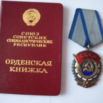 Орден Трудового Красного Знамени [Документы] 1966г