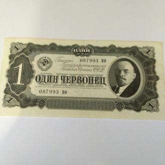 1 червонец 1937 бездоганний пресс, Unc, оригинал!