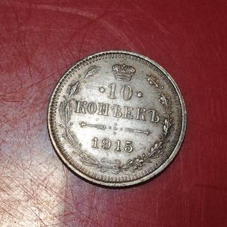 10 копеек 1915 г Россия