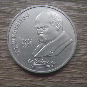 СССР 1 рубль 1989 Шевченко (R07)