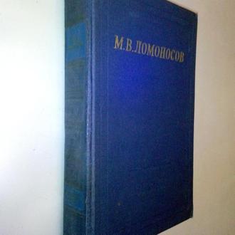 Ломоносов М.В. Избранные произведения.