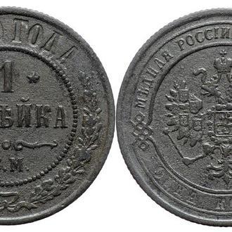 1 копейка 1869 года №4988