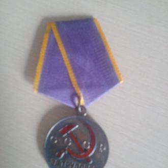 """Медаль за трудовое отличие""""ссср"""""""