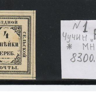 """Земство.  1866 год . .Верхнеднепровск. №1.  Рейтинг """" Р """" по Чучину. *  МН"""