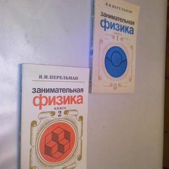 Перельман Я. И. Занимательная физика. в двух книгах.