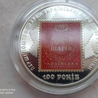 Украина.5 грн.2017 г.100-летие выпуска первых почтовых марок Украины