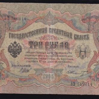 3 руб 1905г. Шипов Шмидт ЬЭ 549614.