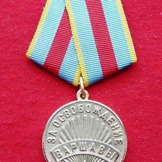 Медаль За освобождение Варшавы.
