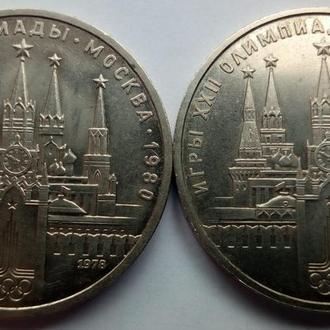 """1 рубль 1978 р.в. """"ХХІІ олімпіада Москва"""" 2 монети unc"""