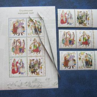 Блок + серия Украина 2002 Народний одяг этнос MNH