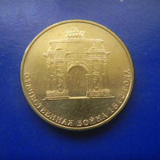 Россия 10 рублей Триумфальная арка  2012