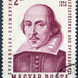 Венгрия.  Шекспир (серия) 1964 г.