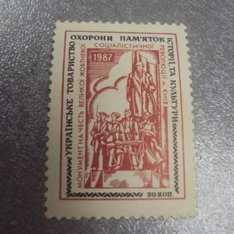 марка украина 1987 год общество охраны памятников негашенная