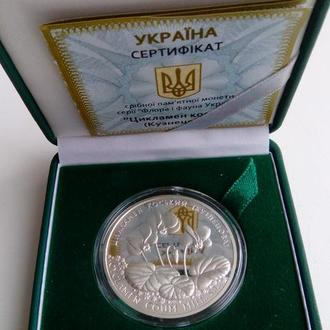 10 гривен 2014 год Цикламен коський (Кузнецова). Тираж: 3000 штук!