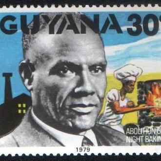 Гайана (1979) Профсоюзный деятель H. N. Critchlow