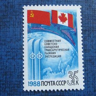 марка СССР 1988 трансарктическая лыжная экспедиция MNH