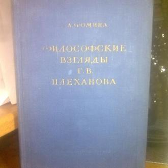 Фомина. Философские взгляды Плеханова. 1955 (2)