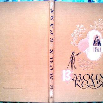 В моих краях.  Итальянские народные сказки.  М.: Детская литература 1981г. 88 с. илл. Цветные иллюст