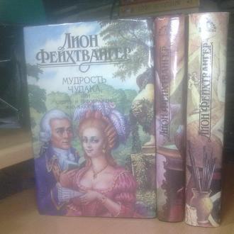 Фейхтвангер. Избранное в 3 томах. «Фолио»