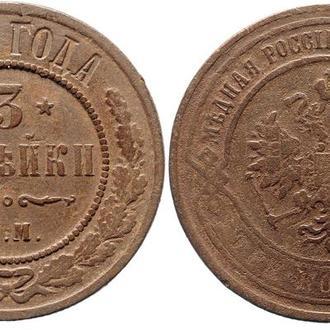 3 копейки 1875 года №3760