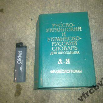 РУССКО-УКРАИНСКИЙ СЛОВАРЬ, ФРАЗЕОЛОГИЗМЫ.