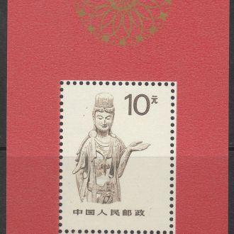 Китай 1989 Бодисатва Национальная фил. выставка