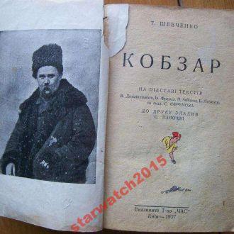 Кобзар Т.Г. Шевченко Видавниче Т-во ЧАС 1927