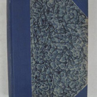 Исторический сборник. О минувшем. 1909.