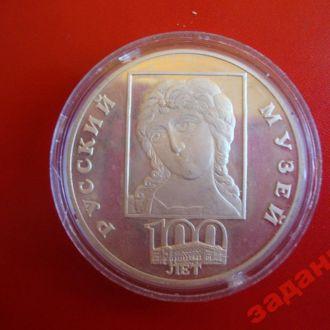 Россия 1998 год 3 рубля Ангел с золотыми волосами