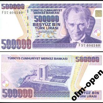 Turkey/ Турция - 500000 Lirasi 1970 ( 1993 ) - UNC