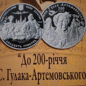 Буклет до монети України  до 200-річчя С.Гулака-Артемовського. Продукція національного банку України