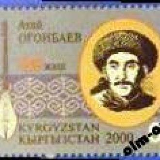 Kyrgyzstan/ Кыргызстан Киргизия - Огонбаев 1м 2000