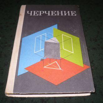 Учебник Черчение 7 класс