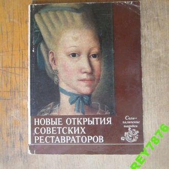 Новые открытия советских реставраторов