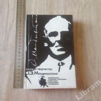 Жизнь и творчество О.Э. Мандельштама