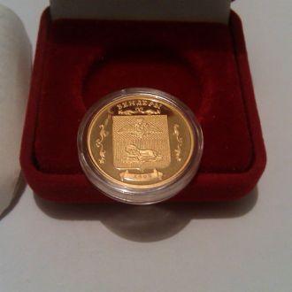 Приднестровье ПМР герб Бендер золото 2008 100шт