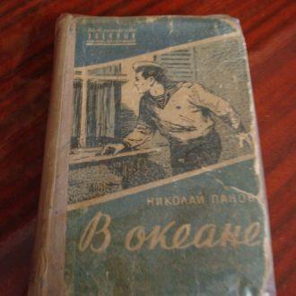 Книга из серии: Библиотечка военных приключений.
